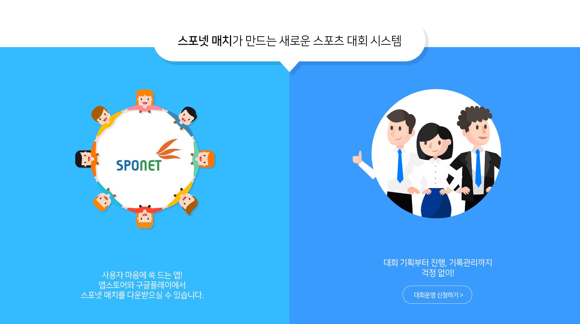 스포넷메치상세이미지4